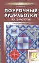 Геометрия 8 кл. Поурочные разработки. Универсальное издание